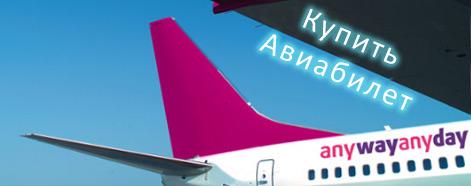 Победа специальные предложения и акции авиакомпании
